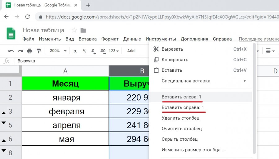 самозаполняющаяся таблица с фото гугл саватюгин сказал изданию