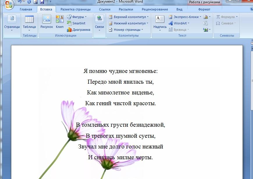 Как напечатать текст для открытки в ворде