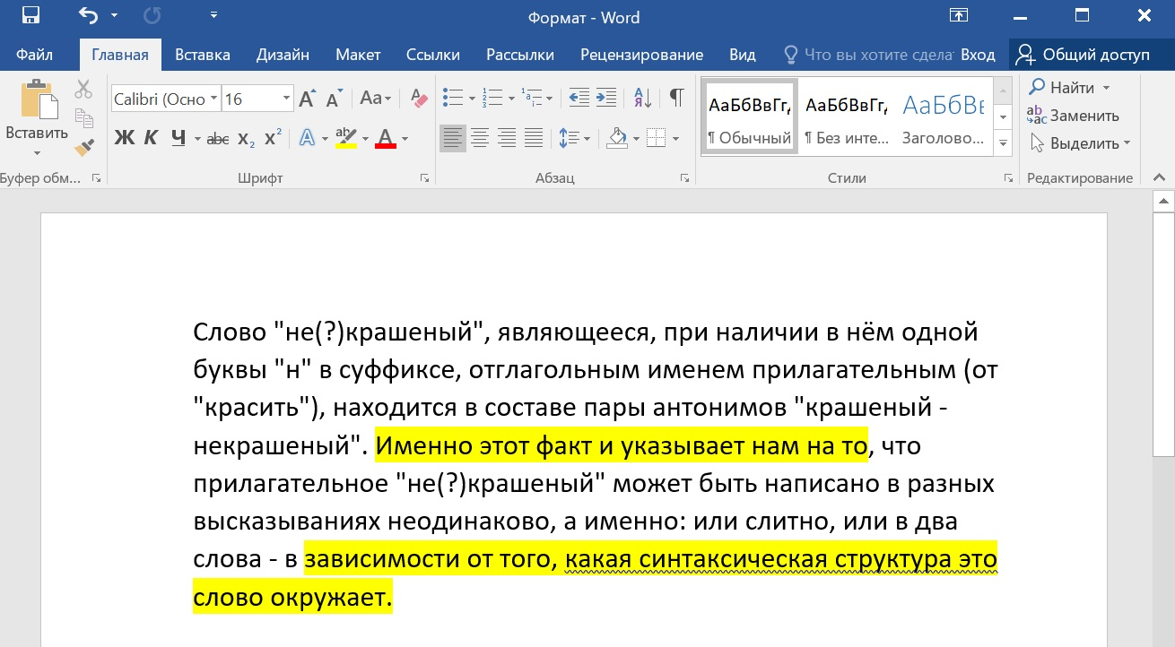 Картинки в ворде перевести в текст